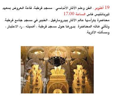 Jornadas sobre la cultura de Al-Andalus