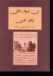 Ibn al-baytar arabe