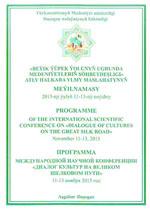Conferencia: Diálogo de las Culturas en la Gran Ruta de la Seda