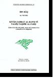 Kitab Zahrat al-rawd fi taljis taqdir al-fard