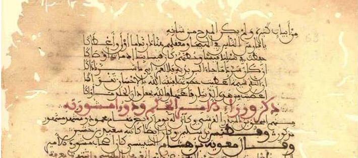 Nuevo artículo en la revista Journal of Islamic Manuscripts