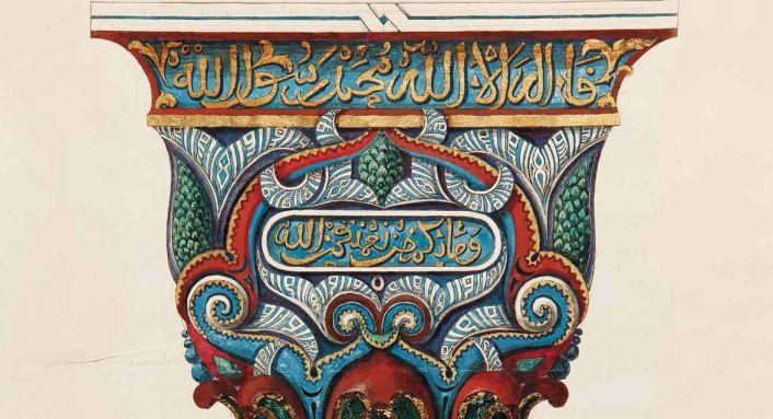 """Exposición """"El Legado de al-Ándalus"""" Las antigüedades árabes en los dibujos de la Academia"""