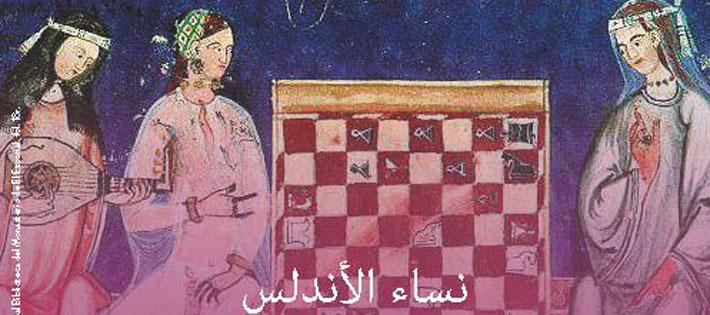 Reflexiones históricas sobre las mujeres en al-Ándalus