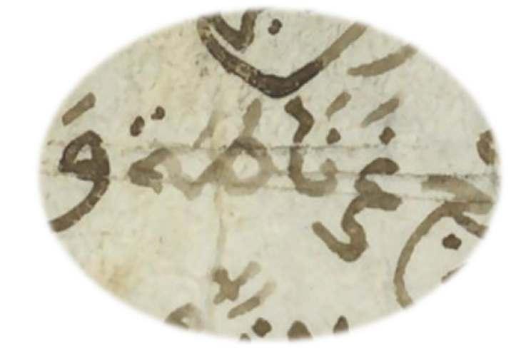 Congreso 'Microhistoria de una sociedad islámica en occidente: agentes, objetos y espacios (Granada, siglos XIV-XVI)'